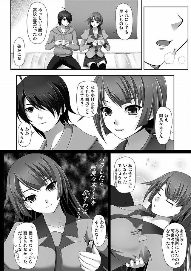 baketanijuhachi003