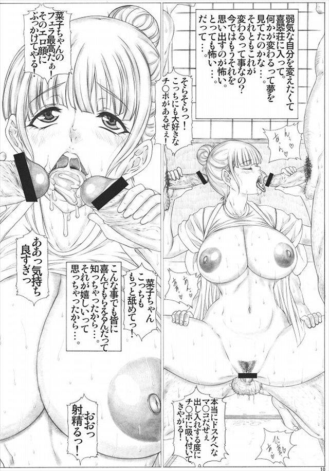 hanasakuichi011