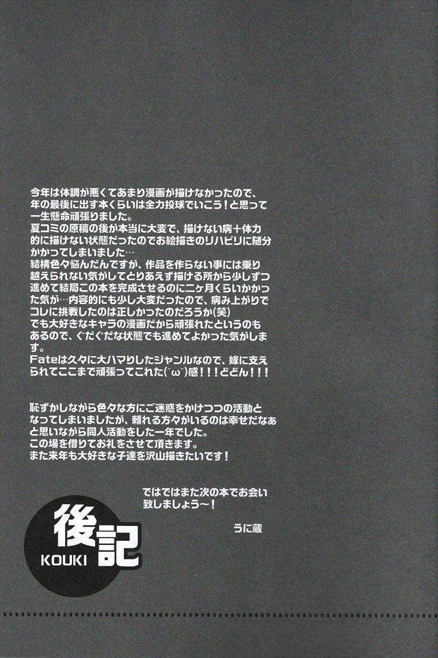 fatestaynightni028