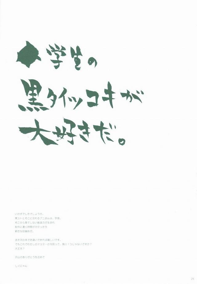 fatezeroichi023