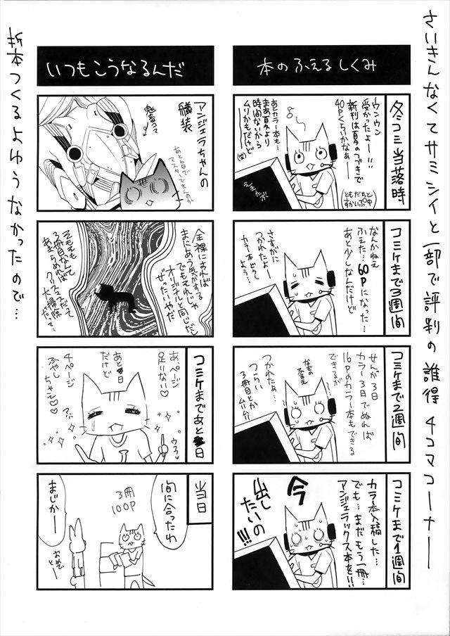 rakuenheyoukoso011