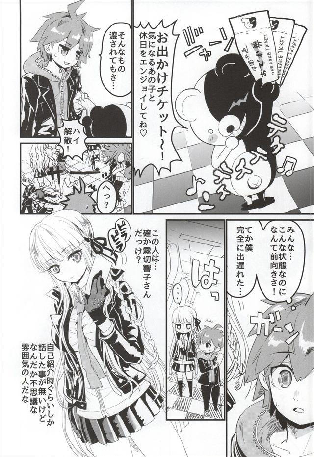 kirigirisantoisshoni003