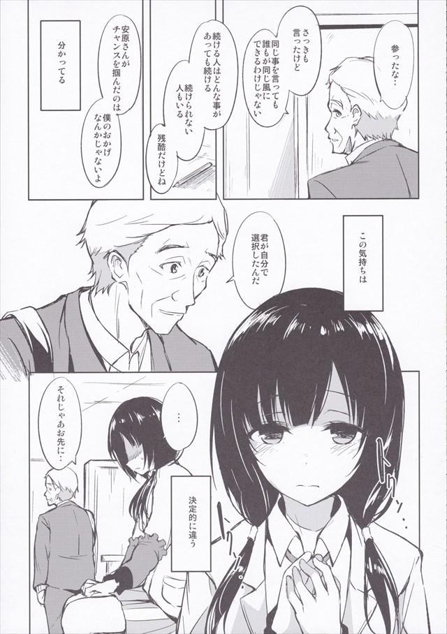 yumenoyounajikanwo005