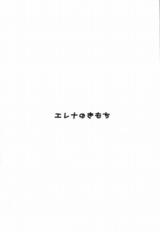 03erenanokimochi