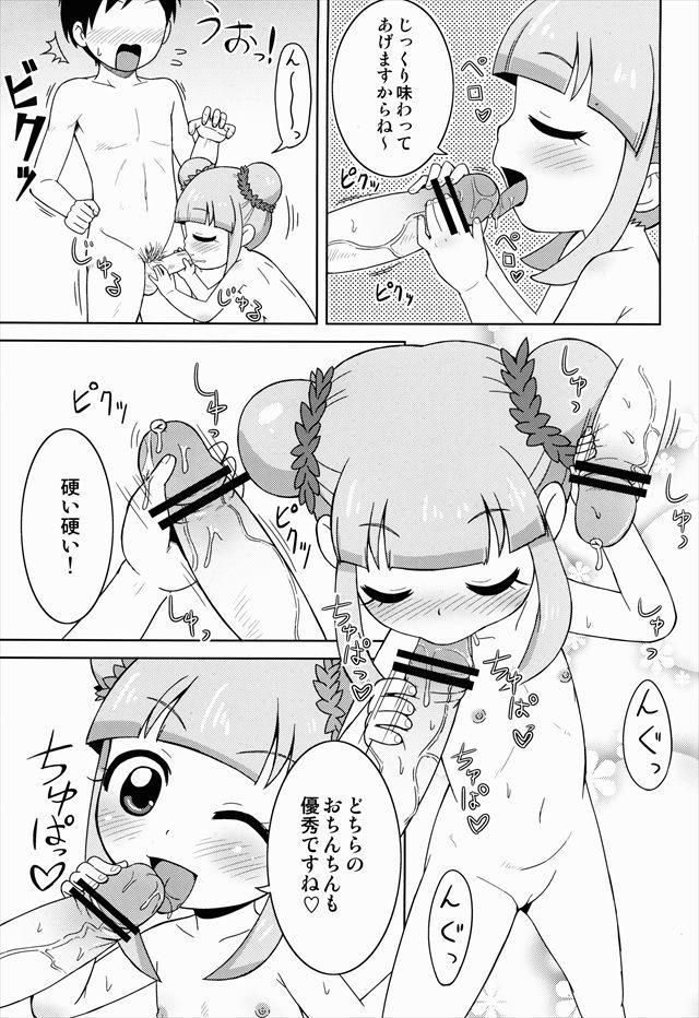 kyoumohappyhapiness004