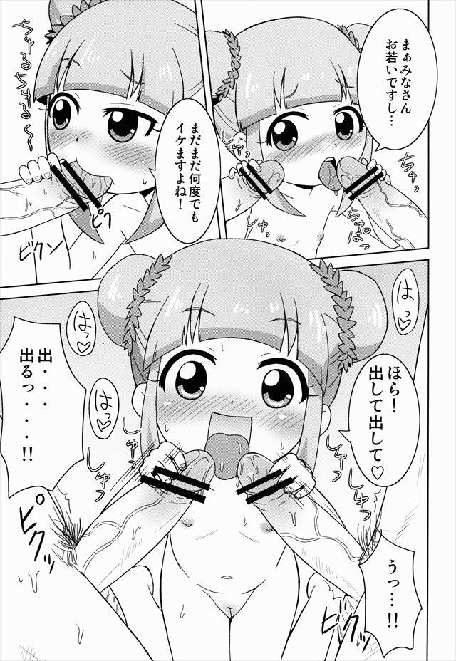 kyoumohappyhapiness006