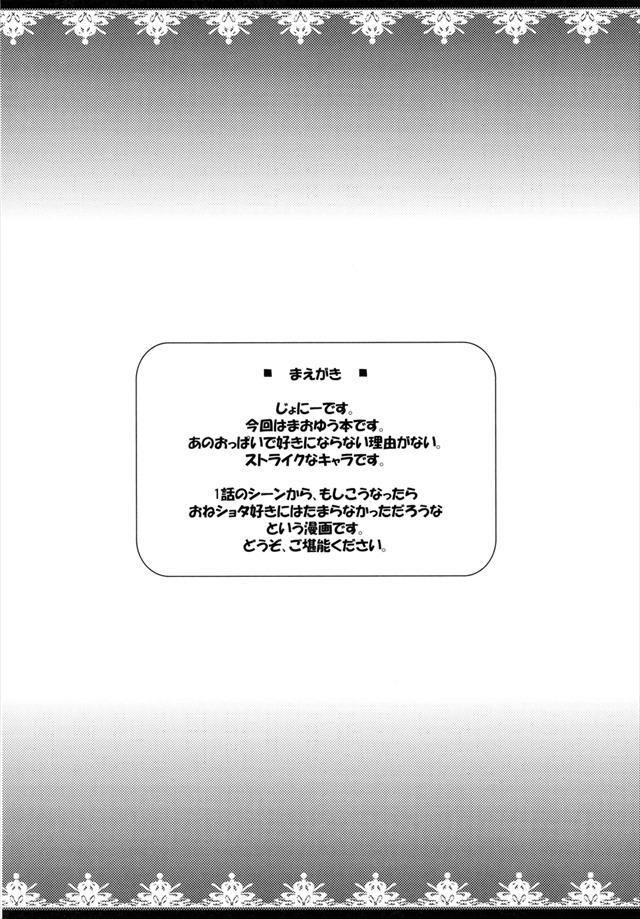 chibiyuumaou003
