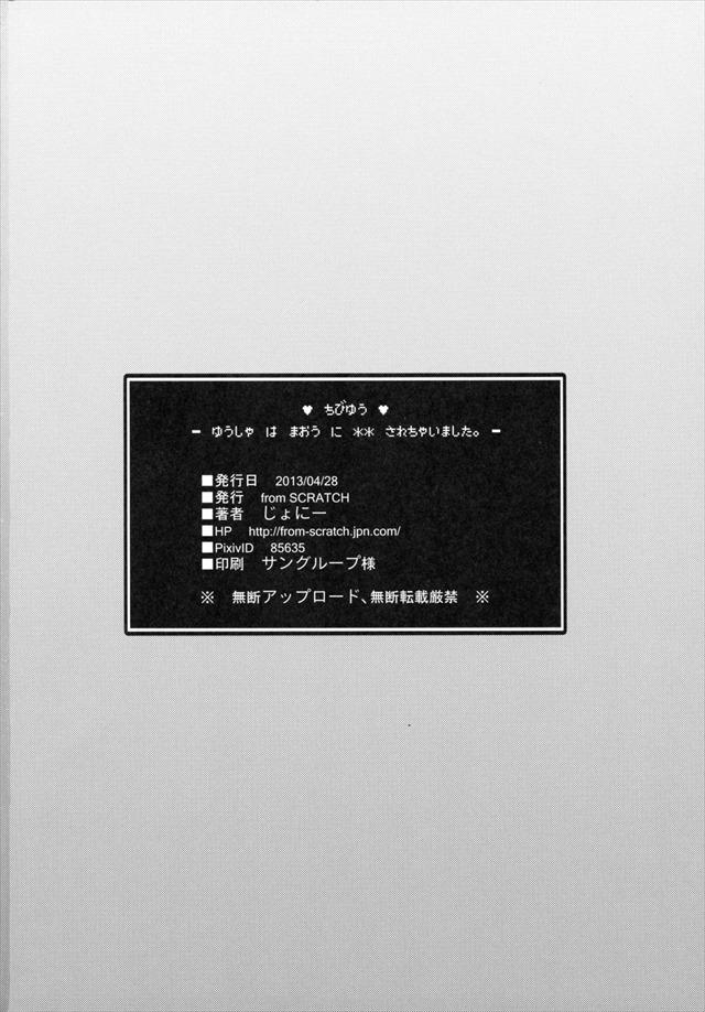 chibiyuumaou028