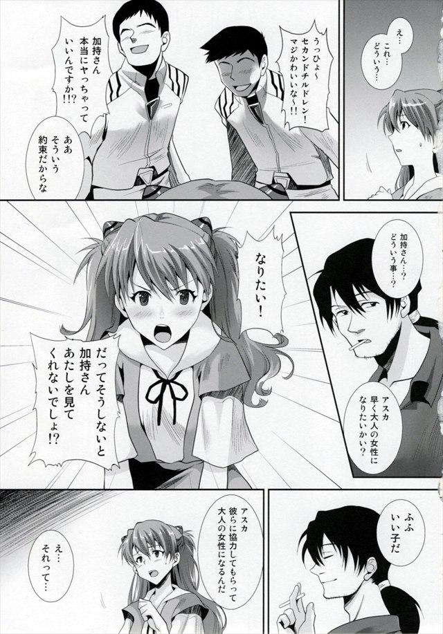 erosyuuraisouryuu004