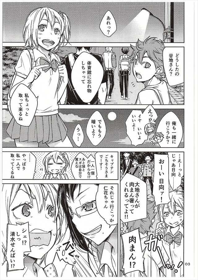 hikyukobocha1002