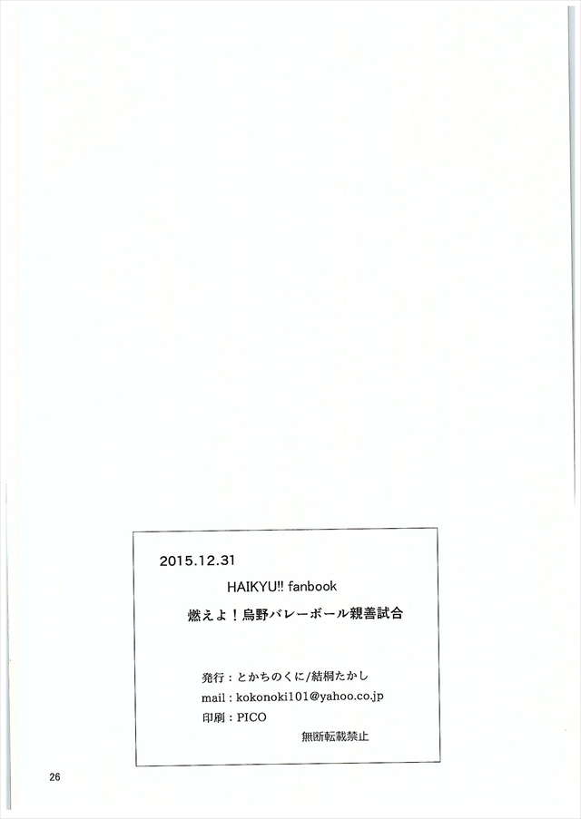 hikyukobocha1024