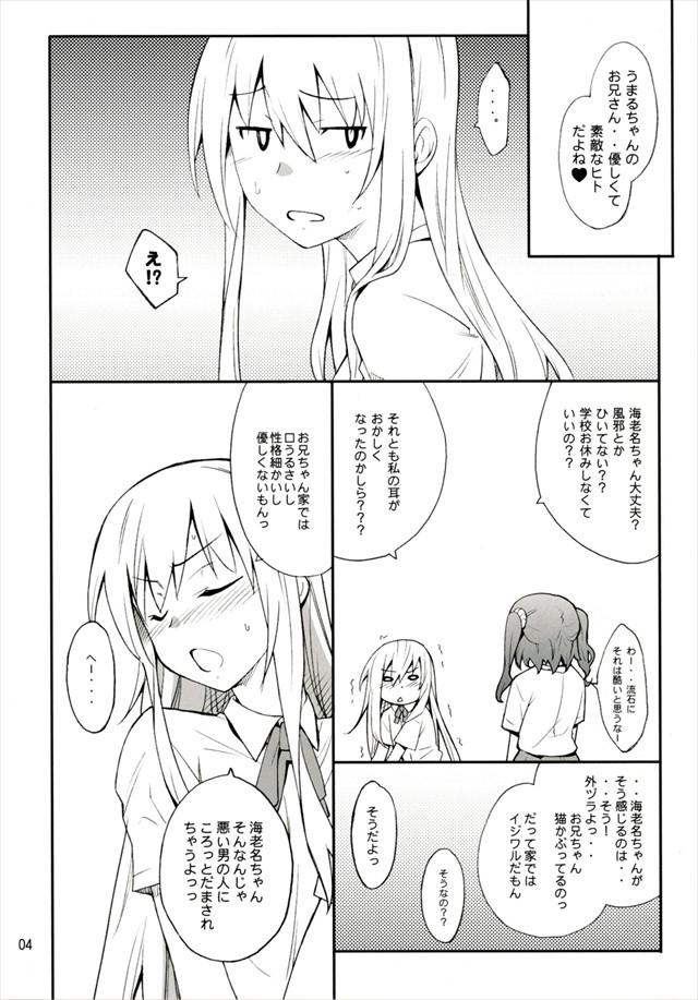 imoutonotomodachihaonaji003