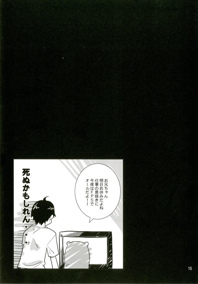 imoutonotomodachihaonaji014