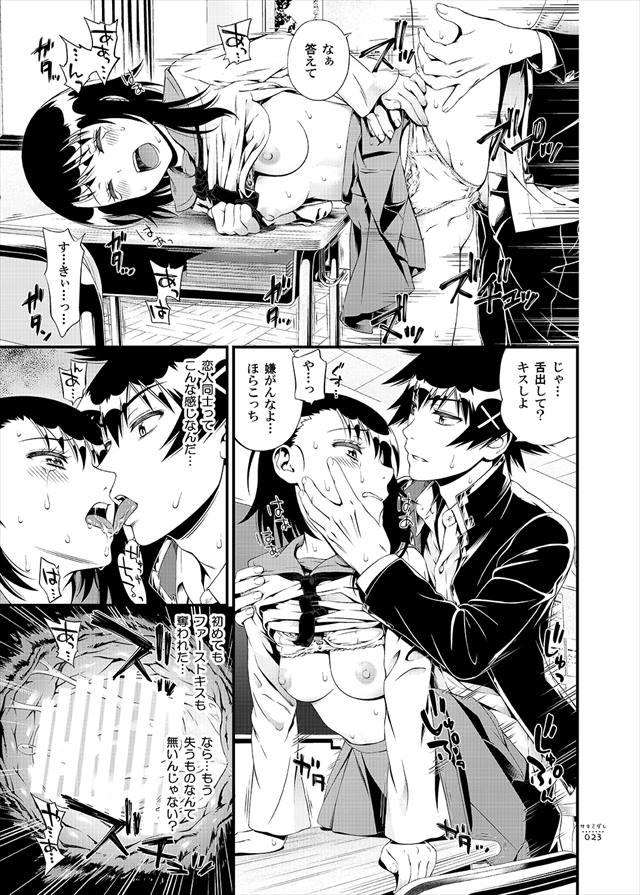 nisekoinokyousistu1022 (from 佐藤1)