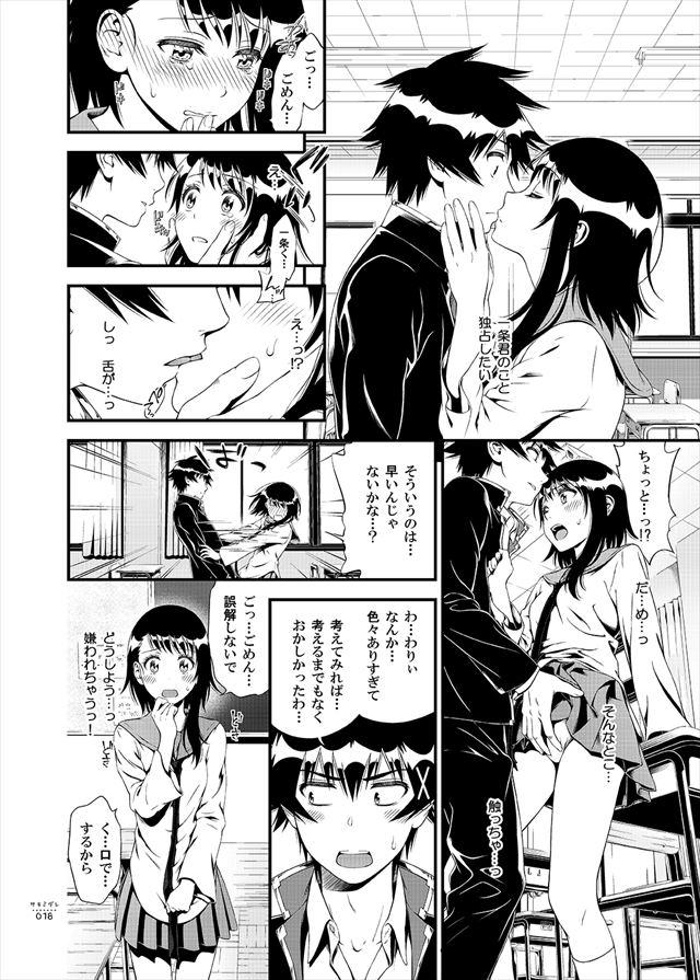 nisekoinokyousistu1017 (from 佐藤1)