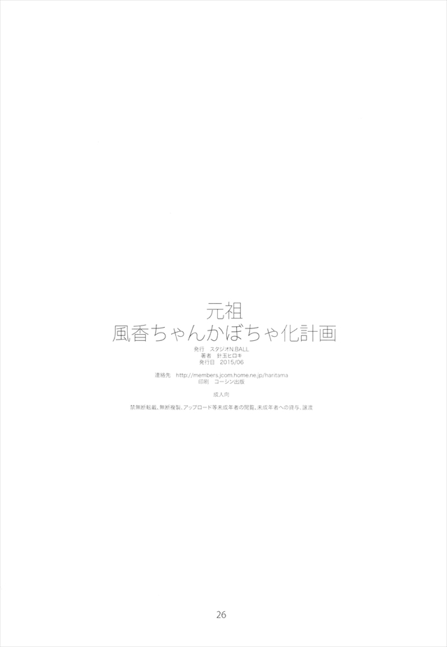 yotsubaba1026