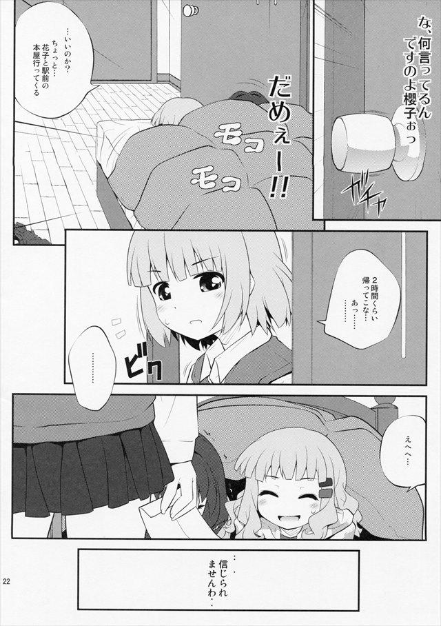 yuyuriiri1021