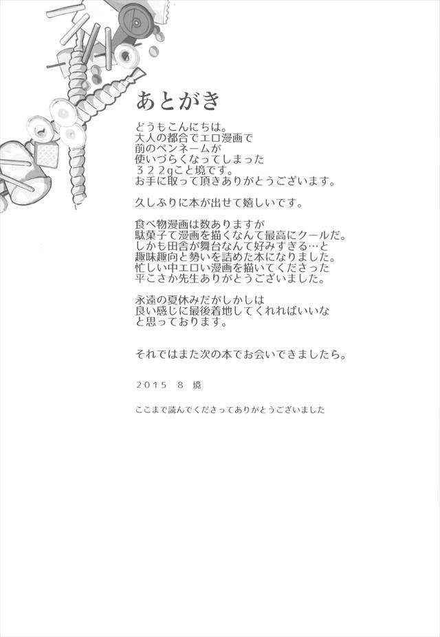 dagashinohenta1027