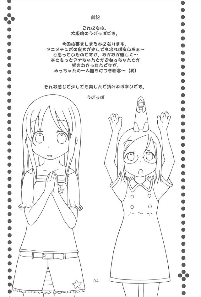 ichigomashu1004