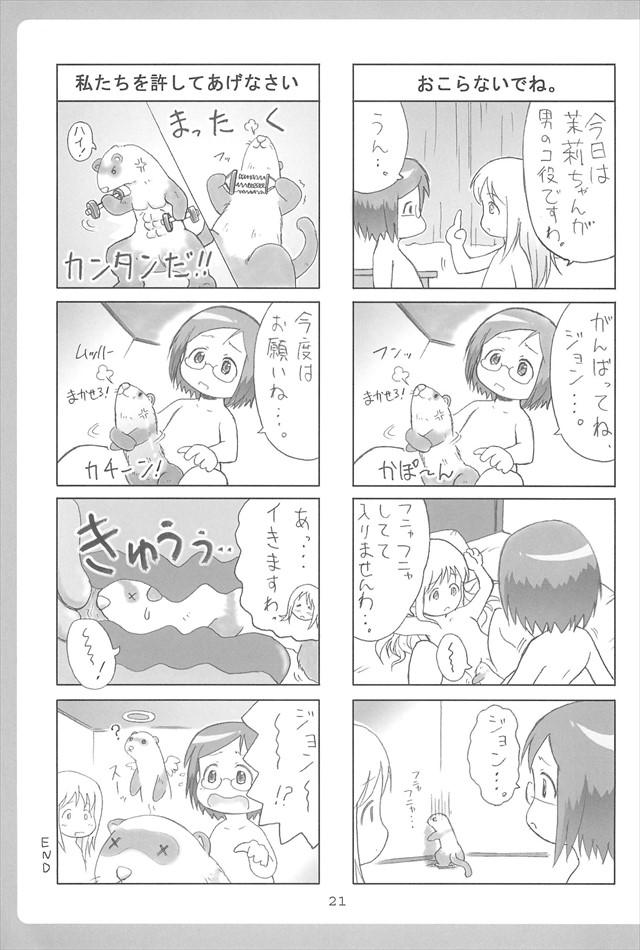 ichigomashu1021
