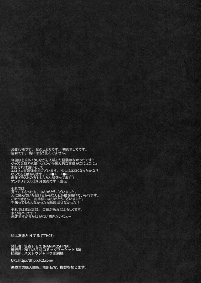 watashihaganai1021