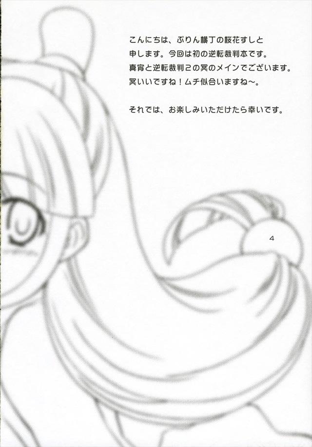 ippatsugyakutenman003