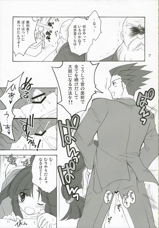 ippatsugyakutenman006