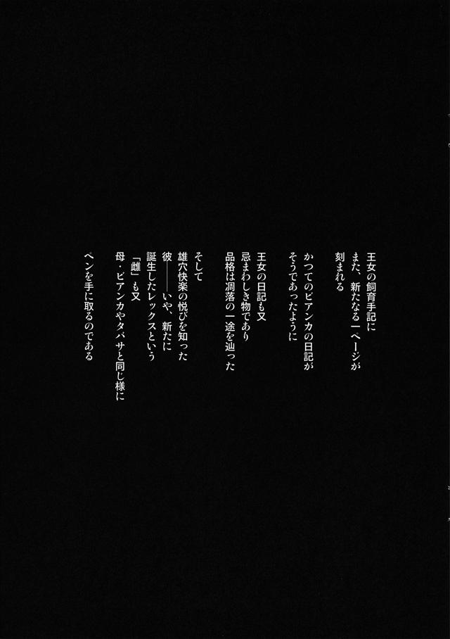 oukinotawamure1014
