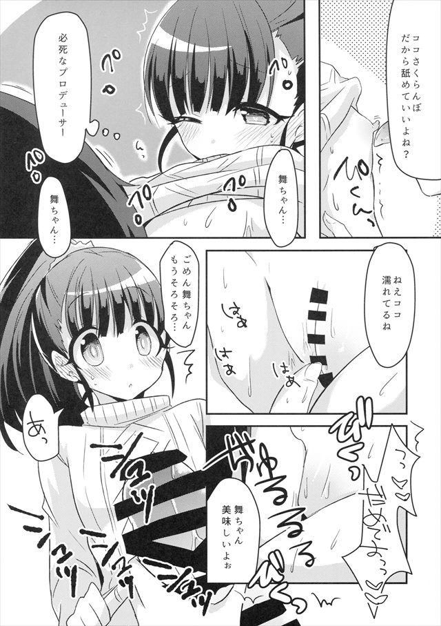 aimasuizu1015