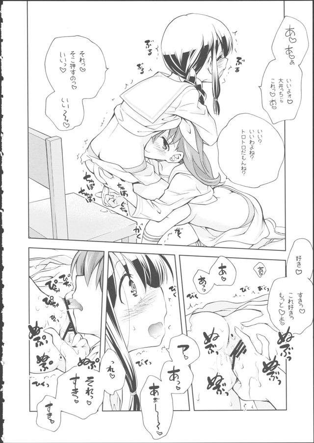 kitagaminoichibannagai018