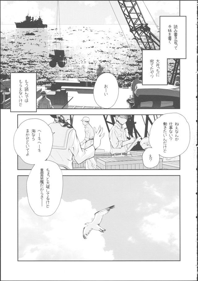 kitagaminoichibannagai035