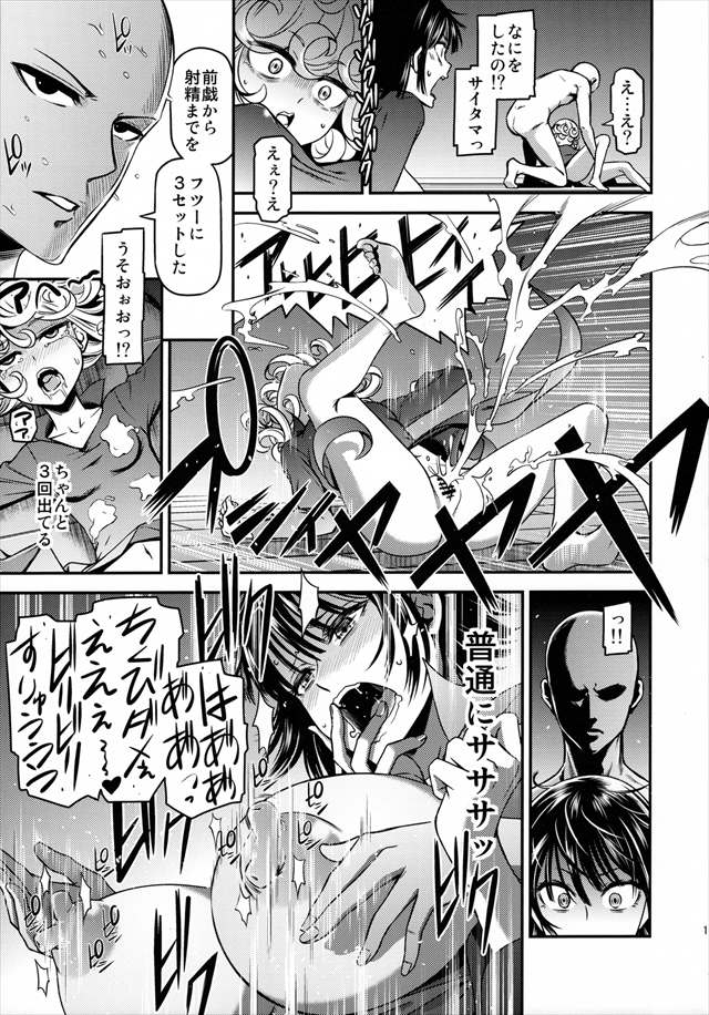 kisekinohari1019 (from ドライブ)