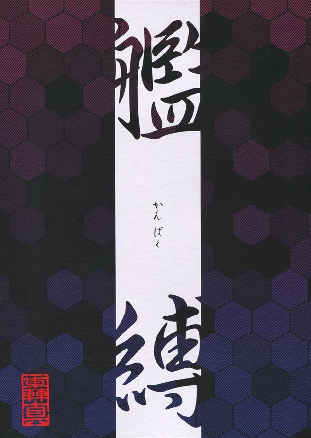 kanbaku003