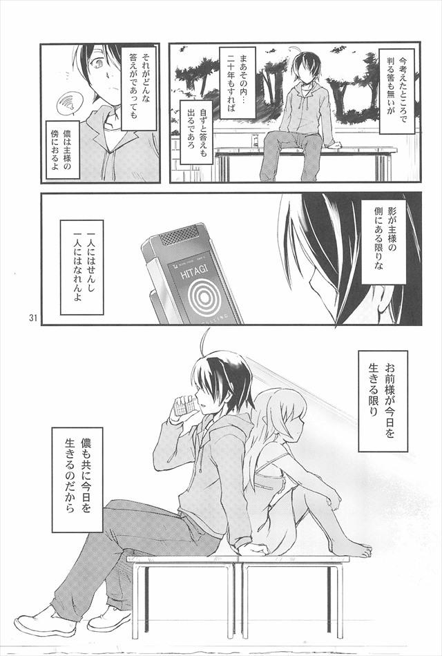 shitazukai1031
