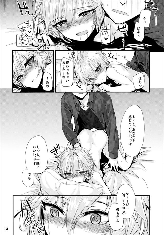 watashinoaisuru016