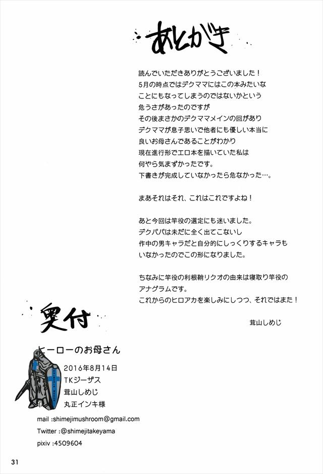 hironohaha1031