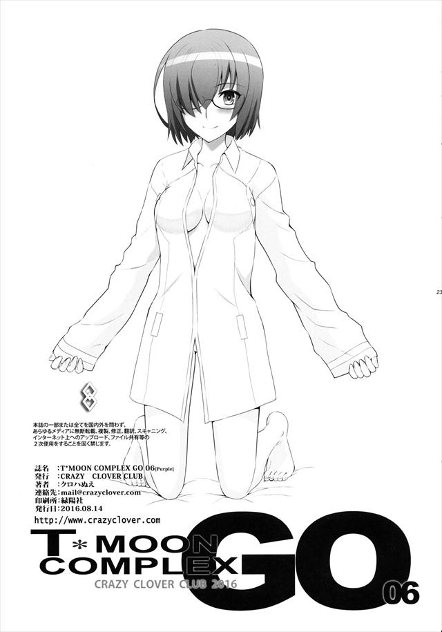 kurohanue1022