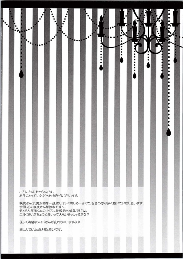 meidosannohimitsuno003