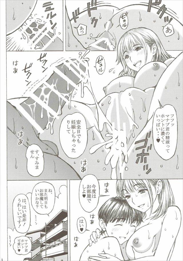 neneoneshota1023