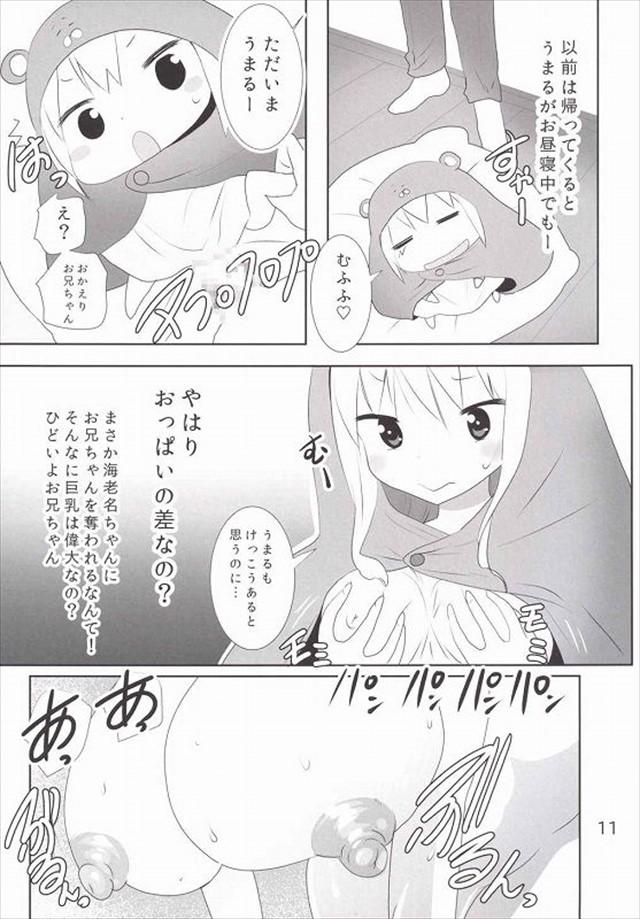 umarunotomodachi1010