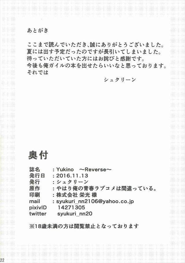 yukinorevase1021