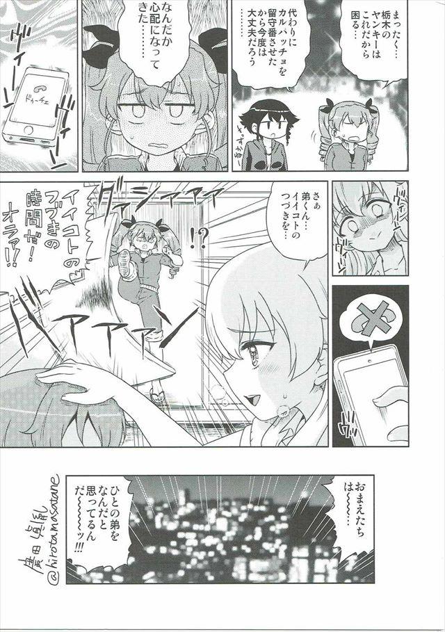 shotagui3p1023