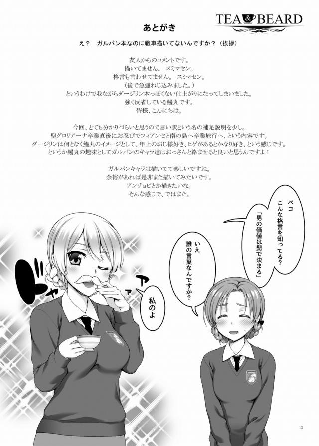 アニメ 61 おじいちゃん エロ